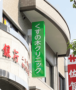 福岡県太宰府市の心療内科・精神科『くすの木クリニック』 外観